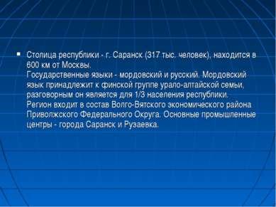 Столица республики - г. Саранск (317 тыс. человек), находится в 600 км от Мос...
