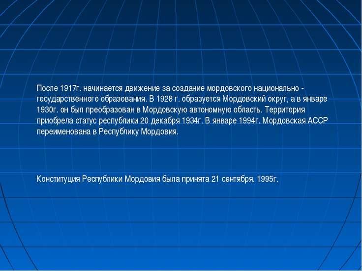 После 1917г. начинается движение за создание мордовского национально - госуда...