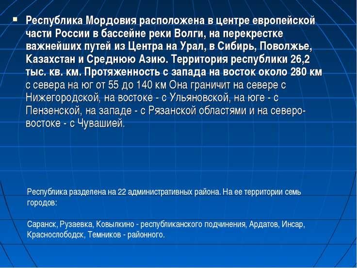 Республика Мордовия расположена в центре европейской части России в бассейне ...
