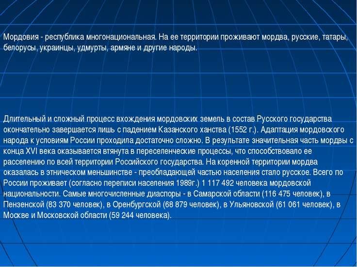 Мордовия - республика многонациональная. На ее территории проживают мордва, р...