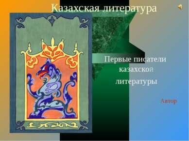 Казахская литература Первые писатели казахскоЙ литературы Автор