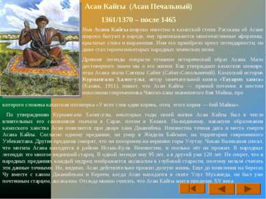 Асан Кайгы (Асан Печальный) 1361/1370 – после 1465  Имя Асана Кайгы широко и...