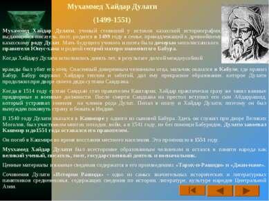 Мухаммед Хайдар Дулати (1499-1551) Мухаммед Хайдар Дулати, ученый стоявший у ...