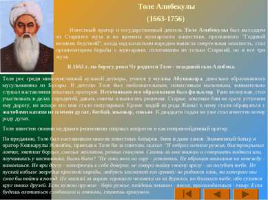 Толе Алибекулы (1663-1756) Известный оратор и государственный деятель Толе А...