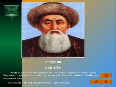 Айтеке би (1680-1768) Один из известных биев-ораторов, его имя бережно хранит...