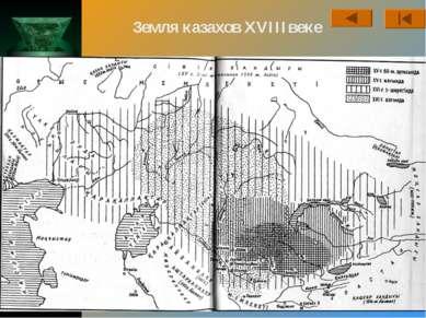 Земля казахов XVIIIвеке