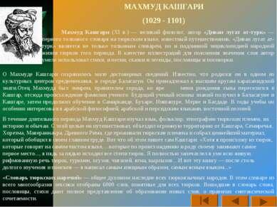 МАХМУД КАШГАРИ (1029 - 1101) Махмуд Кашгари (XI в.) — великий филолог, автор ...
