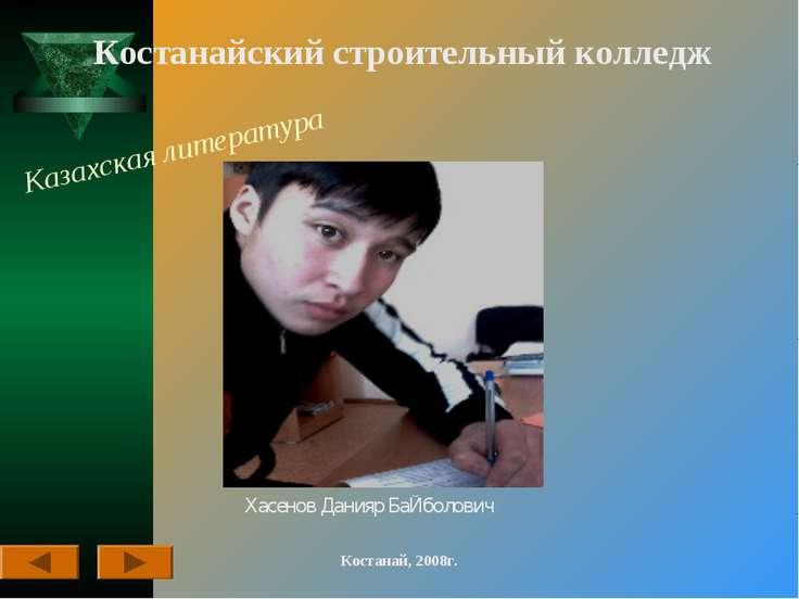 Костанайский строительный колледж Костанай, 2008г. Казахская литература Хасен...