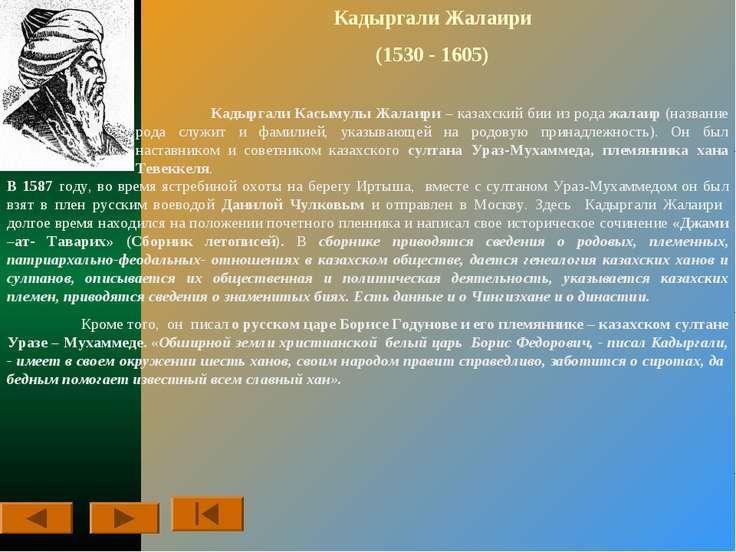 Кадыргали Жалаири (1530 - 1605)  Кадыргали Касымулы Жалаири – казахский бии ...