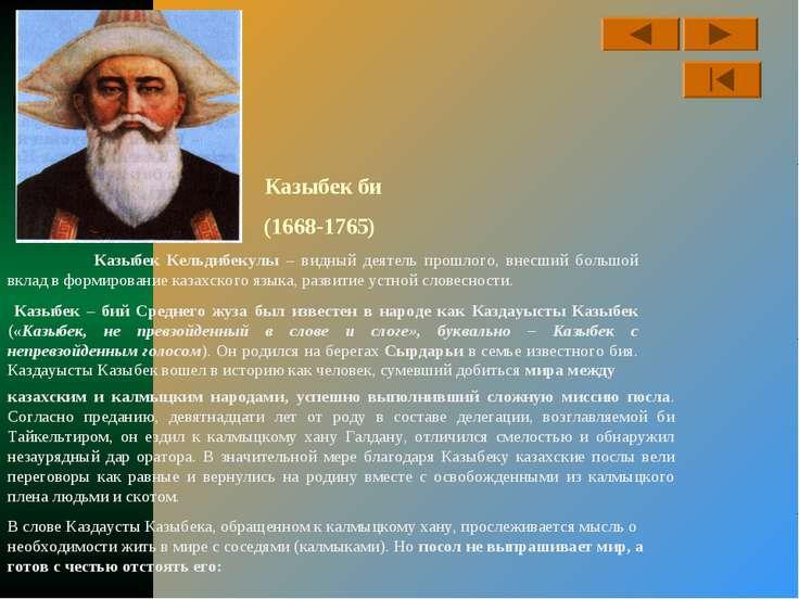 Казыбек би (1668-1765) Казыбек Кельдибекулы – видный деятель прошлого, внесш...