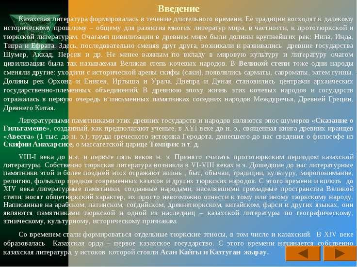 Введение Казахская литература формировалась в течение длительного времени. Ее...