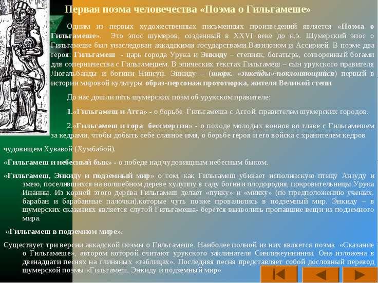 Первая поэма человечества «Поэма о Гильгамеше» Одним из первых художественных...