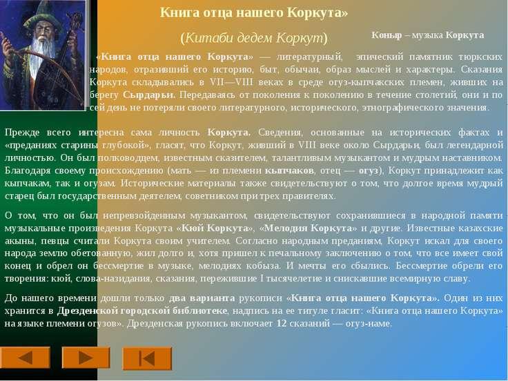 Книга отца нашего Коркута» (Китаби дедем Коркут) «Книга отца нашего Коркута» ...