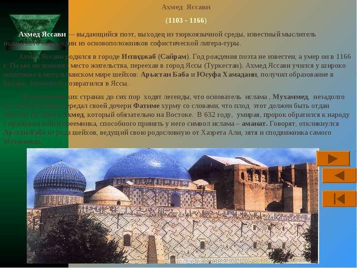 Ахмед Яссави (1103 - 1166) Ахмед Яссави — выдающийся поэт, выходец из тюркояз...