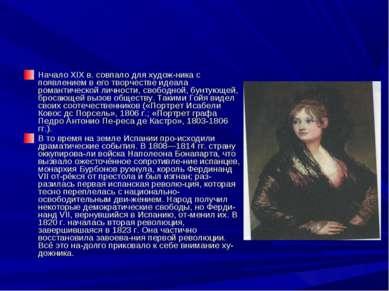 Начало XIX в. совпало для худож ника с появлением в его творчестве идеала ром...