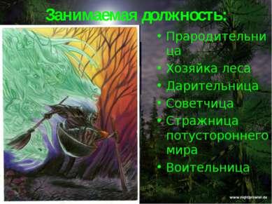 Занимаемая должность: Прародительница Хозяйка леса Дарительница Советчица Стр...