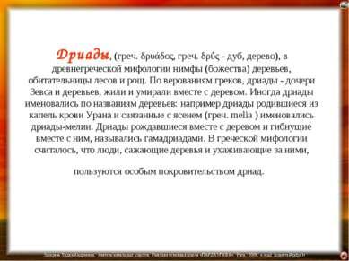 Дриады, (греч. δρυάδος, греч. δρΰς - дуб, дерево), в древнегреческой мифологи...
