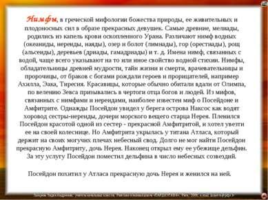 Нимфы, в греческой мифологии божества природы, ее живительных и плодоносных с...