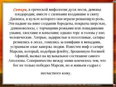 Сатиры, в греческой мифологии духи лесов, демоны плодородия, вместе с силенам...