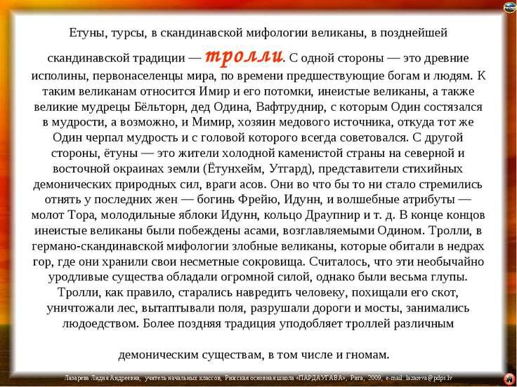Етуны, турсы, в скандинавской мифологии великаны, в позднейшей скандинавской ...