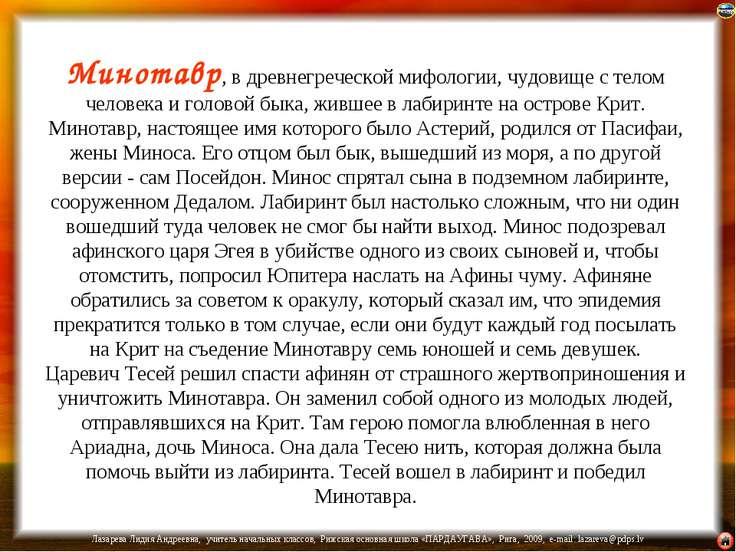 Минотавр, в древнегреческой мифологии, чудовище с телом человека и головой бы...