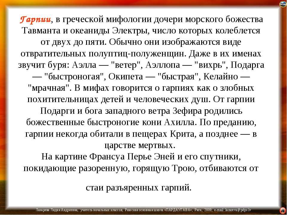 Гарпии, в греческой мифологии дочери морского божества Тавманта и океаниды Эл...