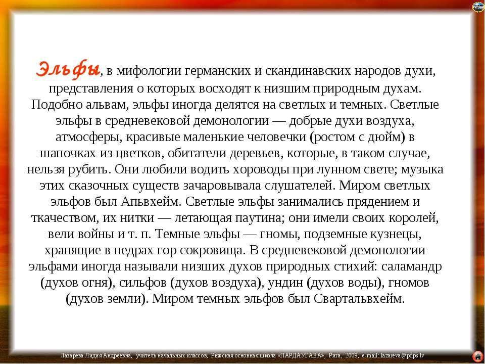 Эльфы, в мифологии германских и скандинавских народов духи, представления о к...