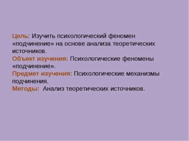 Цель: Изучить психологический феномен «подчинение» на основе анализа теоретич...