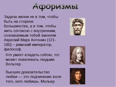 Задача жизни не в том, чтобы быть на стороне большинства, а в том, чтобы жить...