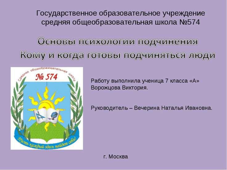 Работу выполнила ученица 7 класса «А» Ворожцова Виктория. Руководитель – Вече...