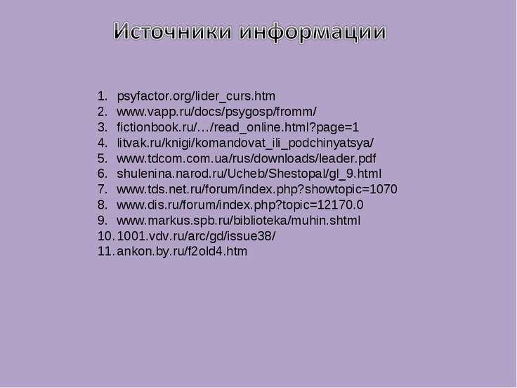psyfactor.org/lider_curs.htm www.vapp.ru/docs/psygosp/fromm/ fictionbook.ru/…...