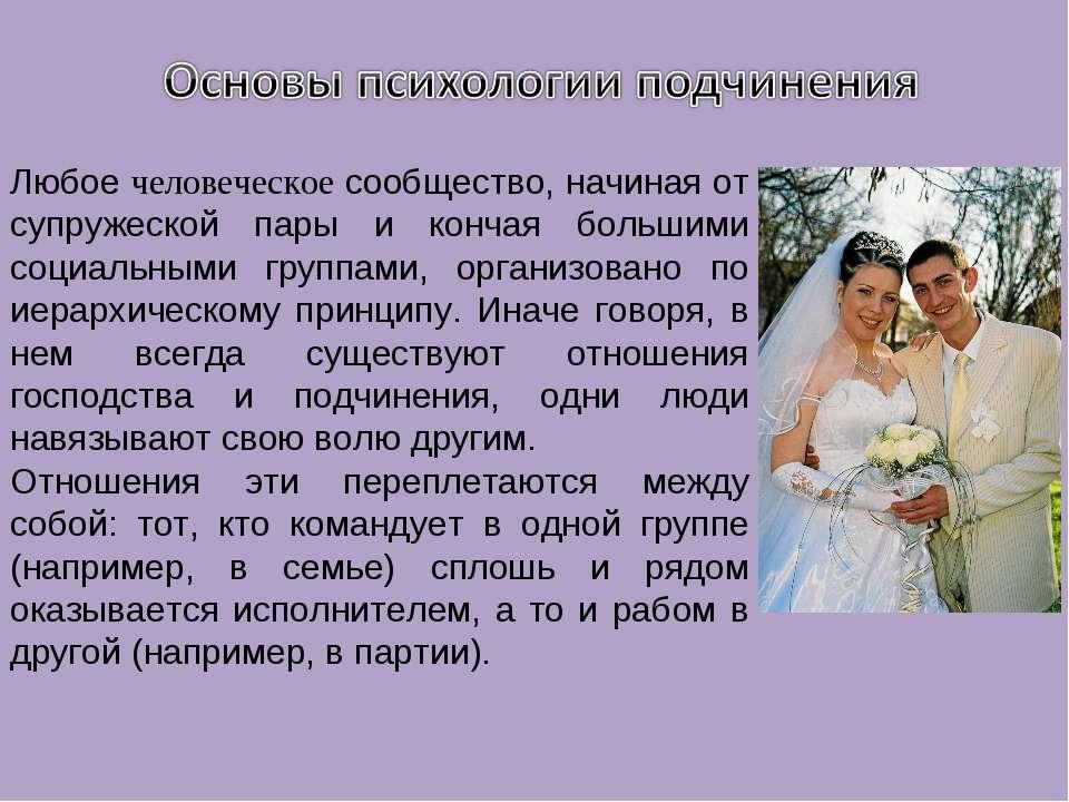 Любое человеческое сообщество, начиная от супружеской пары и кончая большими ...