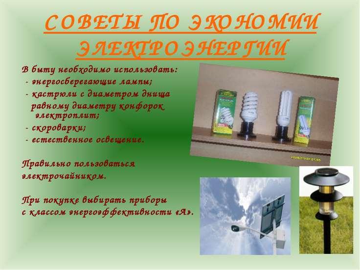 СОВЕТЫ ПО ЭКОНОМИИ ЭЛЕКТРОЭНЕРГИИ В быту необходимо использовать: - энергосбе...