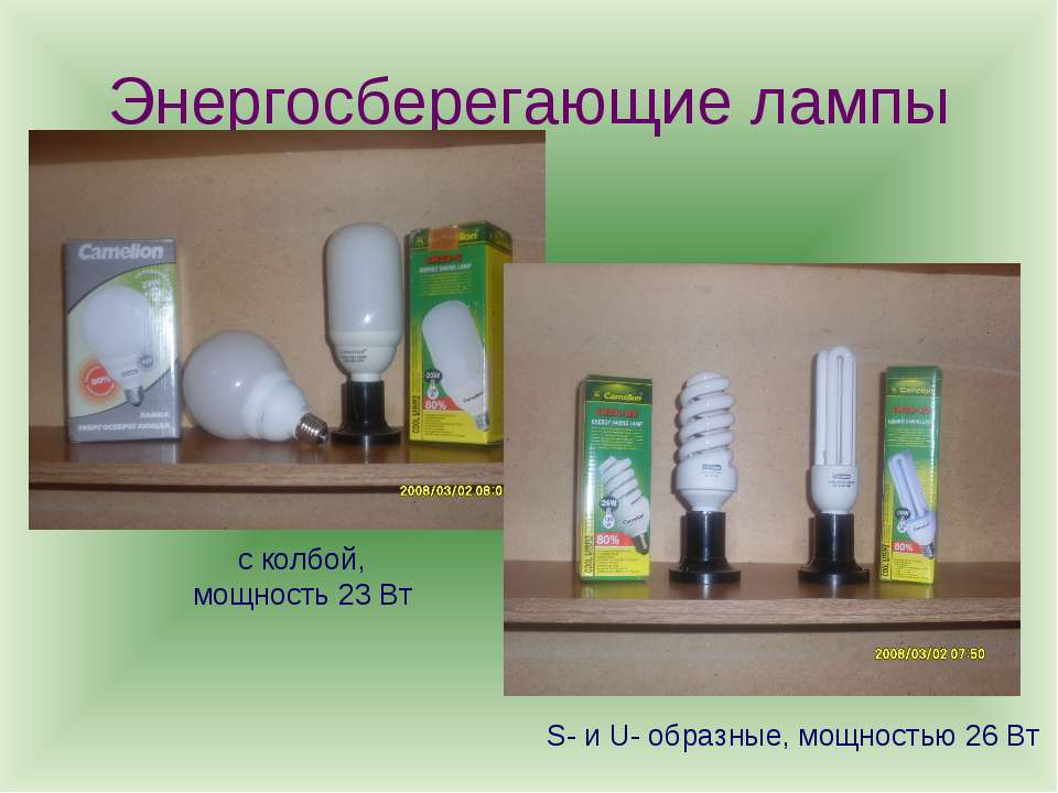Энергосберегающие лампы с колбой, мощность 23 Вт S- и U- образные, мощностью ...