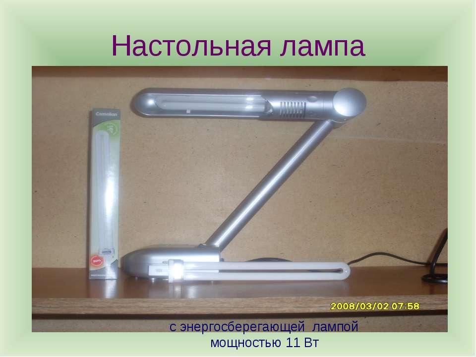 Настольная лампа с энергосберегающей лампой мощностью 11 Вт