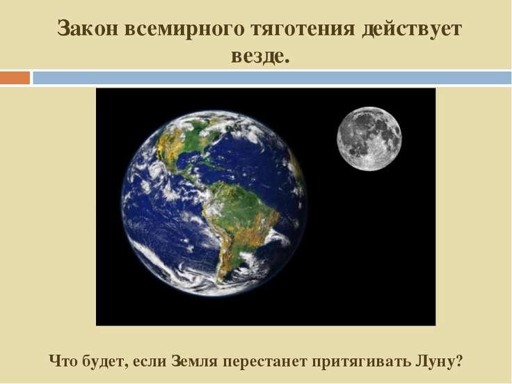 Закон всемирного тяготения действует везде. Что будет, если Земля перестанет ...