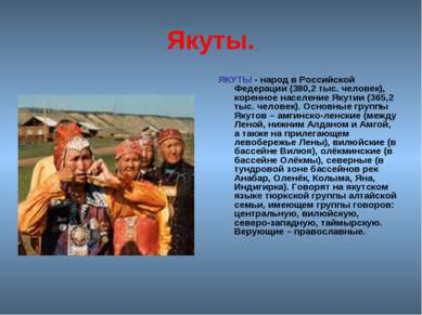 Якуты. ЯКУТЫ - народ в Российской Федерации (380,2 тыс. человек), коренное на...