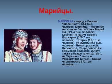 Марийцы. МАРИЙЦЫ - народ в России. Численность 644 тыс. человек. Марийцы - ко...