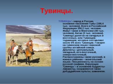 Тувинцы. ТУВИНЦЫ - народ в России, основное население Тувы (198,4 тыс. челове...