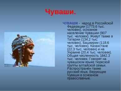 Чуваши. ЧУВАШИ - народ в Российской Федерации (1773,6 тыс. человек), основное...