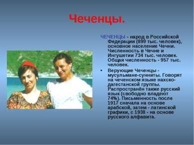Чеченцы. ЧЕЧЕНЦЫ - народ в Российской Федерации (899 тыс. человек), основное ...