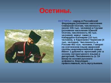 Осетины. ОСЕТИНЫ - народ в Российской Федерации (основное население Северной...