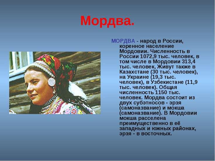 Мордва. МОРДВА - народ в России, коренное население Мордовии. Численность в Р...