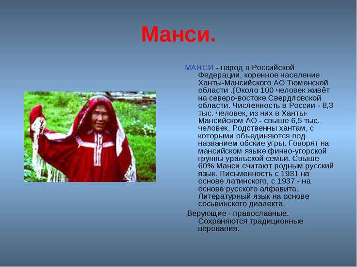 Манси. МАНСИ - народ в Российской Федерации, коренное население Ханты-Мансийс...