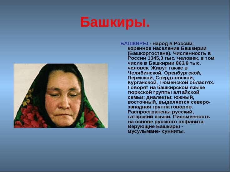 Башкиры. БАШКИРЫ - народ в России, коренное население Башкирии (Башкортостана...
