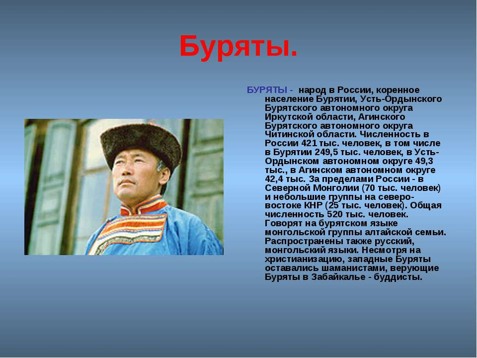 Буряты. БУРЯТЫ - народ в России, коренное население Бурятии, Усть-Ордынского ...