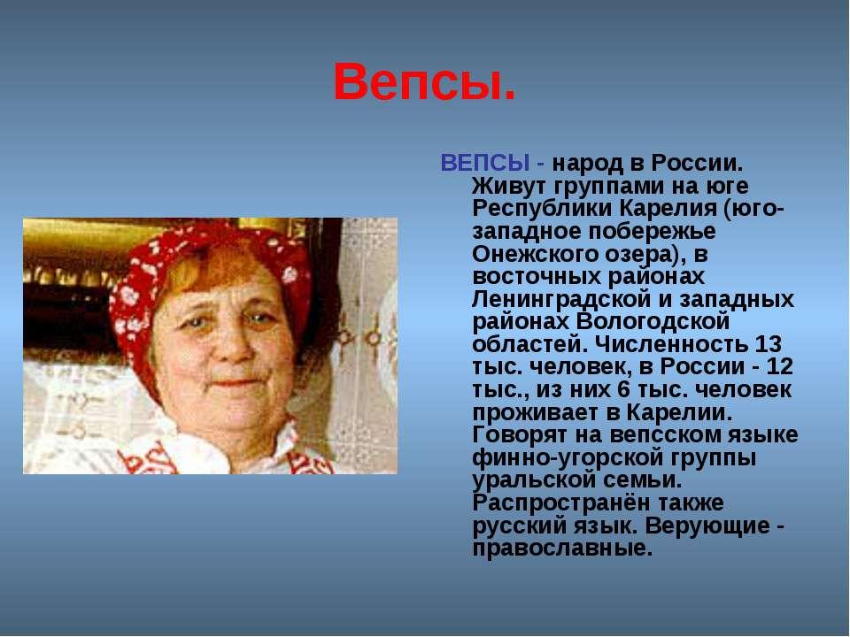 Вепсы. ВЕПСЫ - народ в России. Живут группами на юге Республики Карелия (юго-...