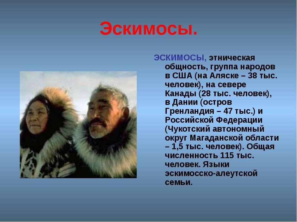 Эскимосы. ЭСКИМОСЫ, этническая общность, группа народов в США (на Аляске – 38...