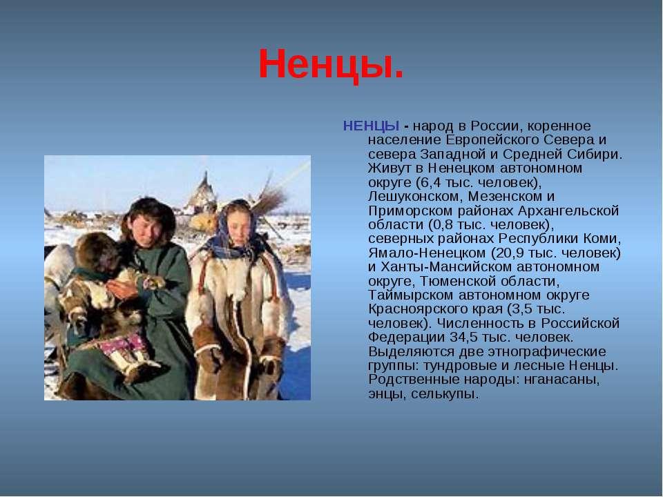 Ненцы. НЕНЦЫ - народ в России, коренное население Европейского Севера и север...