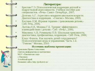 Литература: Бреслав Г.Э. Психологическая коррекция детской и подростковой агр...